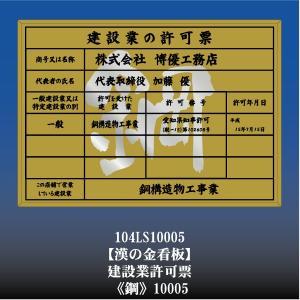 事務所用建設業許可票 鋼 10005(金枠・文字入り)|otoko-no-kinkanban