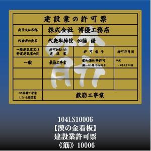 事務所用建設業許可票 筋 10006(金枠・文字入り)|otoko-no-kinkanban