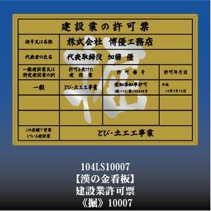 事務所用建設業許可票 掘 10007(金枠・文字入り)|otoko-no-kinkanban