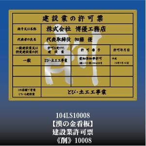 事務所用建設業許可票 削 10008(金枠・文字入り)|otoko-no-kinkanban