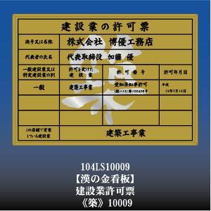 事務所用建設業許可票 築 10009(金枠・文字入り)|otoko-no-kinkanban