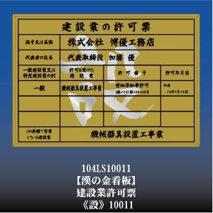 事務所用建設業許可票 設 10011(金枠・文字入り)|otoko-no-kinkanban