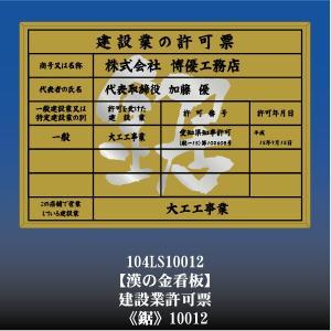 事務所用建設業許可票 鋸 10012(金枠・文字入り)|otoko-no-kinkanban