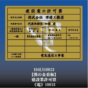事務所用建設業許可票 電 10013(金枠・文字入り)|otoko-no-kinkanban