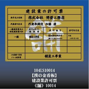 事務所用建設業許可票 舗 10014(金枠・文字入り)|otoko-no-kinkanban