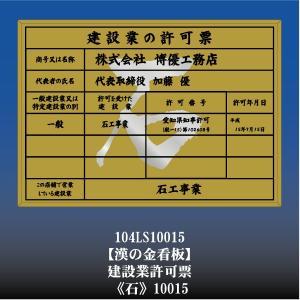 事務所用建設業許可票 石 10015(金枠・文字入り)|otoko-no-kinkanban
