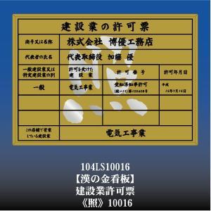事務所用建設業許可票 照 10016(金枠・文字入り)|otoko-no-kinkanban