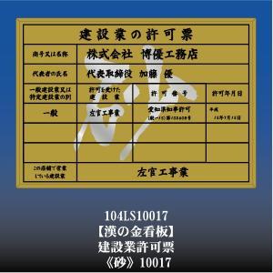 事務所用建設業許可票 砂 10017(金枠・文字入り)|otoko-no-kinkanban
