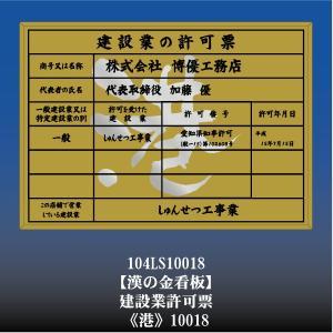 事務所用建設業許可票 港 10018(金枠・文字入り)|otoko-no-kinkanban