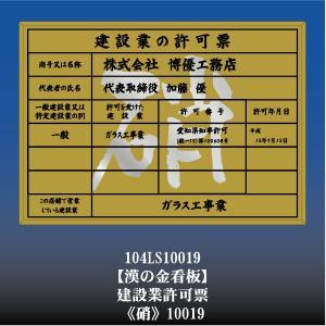 事務所用建設業許可票 硝 10019(金枠・文字入り)|otoko-no-kinkanban