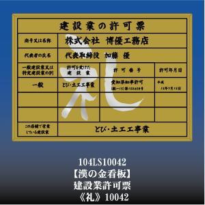 事務所用建設業許可票 礼 10042(金枠・文字入り)|otoko-no-kinkanban