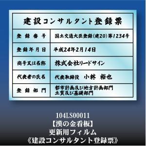 建設コンサルタント登録票 更新用フィルム 00011|otoko-no-kinkanban