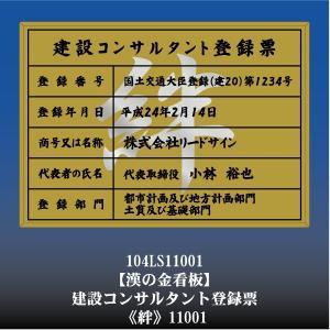 建設コンサルタント登録票 絆 11001(金枠・文字入り)|otoko-no-kinkanban