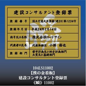 建設コンサルタント登録票 瞬 11002(金枠・文字入り)|otoko-no-kinkanban