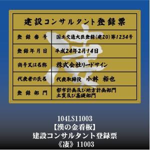 建設コンサルタント登録票 凄 11003(金枠・文字入り)|otoko-no-kinkanban