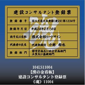 建設コンサルタント登録票 魂 11004(金枠・文字入り)|otoko-no-kinkanban