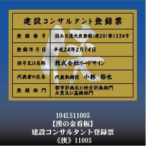 建設コンサルタント登録票 侠 11005(金枠・文字入り)|otoko-no-kinkanban