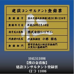 建設コンサルタント登録票 仁 11006(金枠・文字入り)|otoko-no-kinkanban
