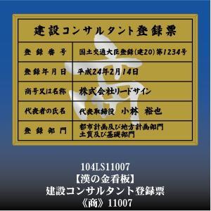 建設コンサルタント登録票 商 11007(金枠・文字入り)|otoko-no-kinkanban