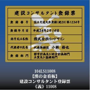 建設コンサルタント登録票 義 11008(金枠・文字入り)|otoko-no-kinkanban