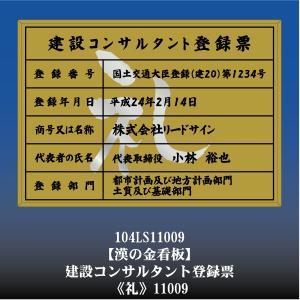 建設コンサルタント登録票 礼 11009(金枠・文字入り)|otoko-no-kinkanban