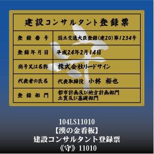 建設コンサルタント登録票 守 11010(金枠・文字入り)|otoko-no-kinkanban