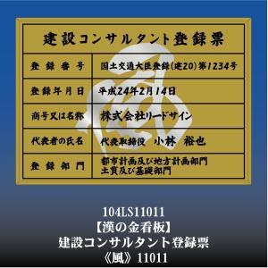 建設コンサルタント登録票 風 11011(金枠・文字入り)|otoko-no-kinkanban