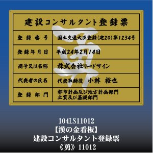 建設コンサルタント登録票 勇 11012(金枠・文字入り)|otoko-no-kinkanban