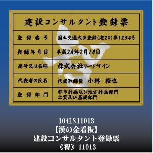 建設コンサルタント登録票 智 11013(金枠・文字入り)|otoko-no-kinkanban