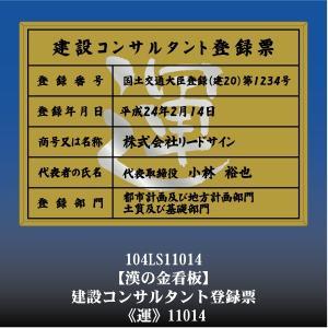 建設コンサルタント登録票 運 11014(金枠・文字入り)|otoko-no-kinkanban