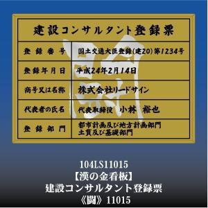 建設コンサルタント登録票 闘 11015(金枠・文字入り)|otoko-no-kinkanban