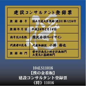 建設コンサルタント登録票 将 11016(金枠・文字入り)|otoko-no-kinkanban