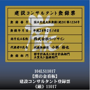 建設コンサルタント登録票 厳 11017(金枠・文字入り)|otoko-no-kinkanban