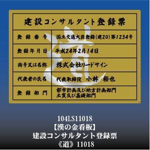 建設コンサルタント登録票 道 11018(金枠・文字入り)|otoko-no-kinkanban