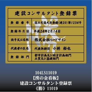建設コンサルタント登録票 勝 11019(金枠・文字入り)|otoko-no-kinkanban
