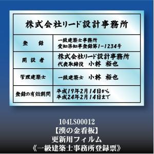 一級建築士事務所登録票 更新用フィルム 00012|otoko-no-kinkanban