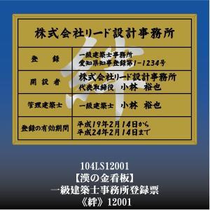 一級建築士事務所登録票 絆 12001(金枠・文字入り)|otoko-no-kinkanban