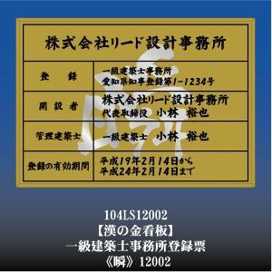 一級建築士事務所登録票 瞬 12002(金枠・文字入り)|otoko-no-kinkanban