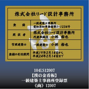 一級建築士事務所登録票 商 12007(金枠・文字入り)|otoko-no-kinkanban