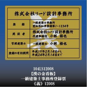 一級建築士事務所登録票 義 12008(金枠・文字入り)|otoko-no-kinkanban