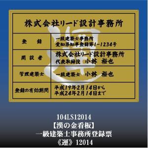 一級建築士事務所登録票 運 12014(金枠・文字入り)|otoko-no-kinkanban