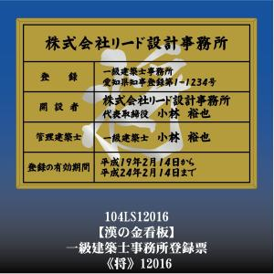 一級建築士事務所登録票 将 12016(金枠・文字入り)|otoko-no-kinkanban