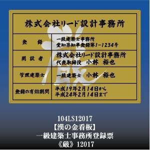 一級建築士事務所登録票 厳 12017(金枠・文字入り)|otoko-no-kinkanban