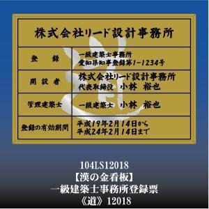 一級建築士事務所登録票 道 12018(金枠・文字入り)|otoko-no-kinkanban