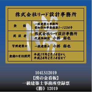 一級建築士事務所登録票 勝 12019(金枠・文字入り)|otoko-no-kinkanban