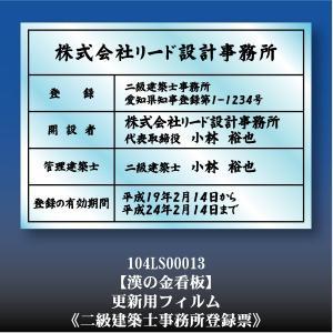 二級建築士事務所登録票 更新用フィルム 00013|otoko-no-kinkanban