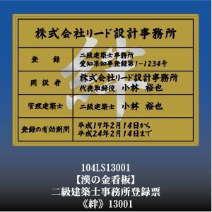 二級建築士事務所登録票 絆 13001(金枠・文字入り)|otoko-no-kinkanban