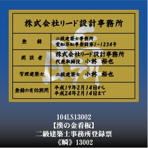 二級建築士事務所登録票 瞬 13002(金枠・文字入り)|otoko-no-kinkanban