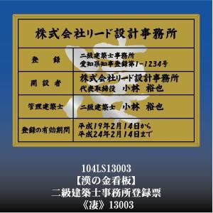二級建築士事務所登録票 凄 13003(金枠・文字入り)|otoko-no-kinkanban