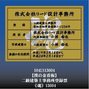 二級建築士事務所登録票 魂 13004(金枠・文字入り)|otoko-no-kinkanban